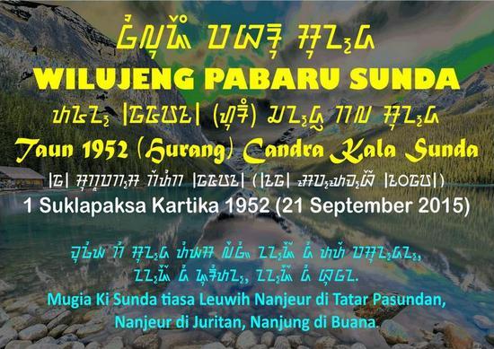 Wilujeng Pabaru Sunda Candra Kala Sunda 1952